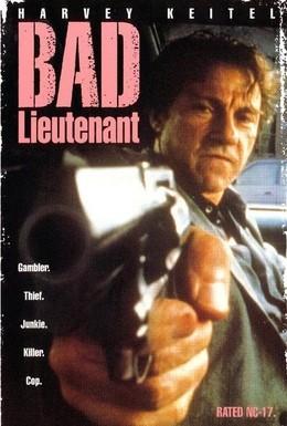Постер фильма Плохой лейтенант (1992)