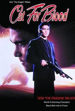 Постер фильма Жажда крови (1992)