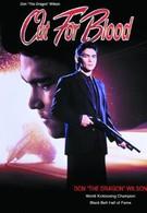 Жажда крови (1992)