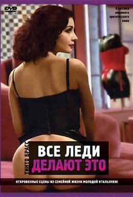 Постер фильма Все леди делают это (1992)