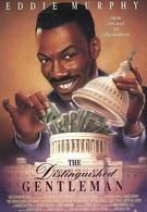 Достопочтенный джентльмен (1992)