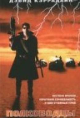 Постер фильма Полководцы – 3000 (1992)