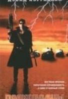 Полководцы – 3000 (1992)