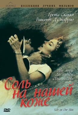 Постер фильма Соль на нашей коже (1992)