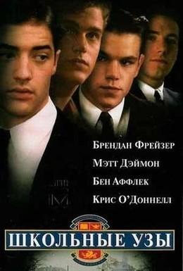 Постер фильма Школьные узы (1992)