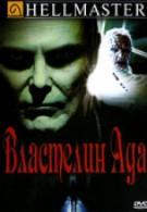 Властелин ада (1992)