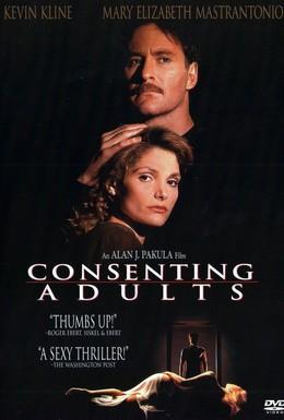 Постер фильма По взаимному согласию (1992)