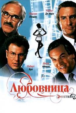 Постер фильма Любовница (1992)