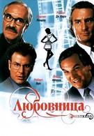 Любовница (1992)