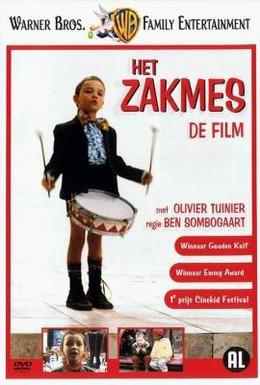 Постер фильма Перочинный нож (1992)