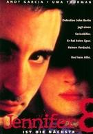 Дженнифер 8 (1992)