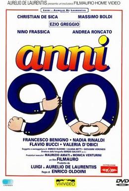 Постер фильма 90-е годы (1992)