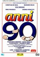 90-е годы (1992)