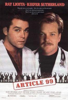 Постер фильма Статья 99 (1992)