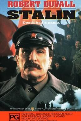 Постер фильма Сталин (1992)
