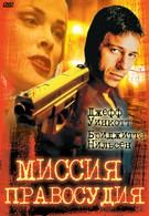 Миссия правосудия (1992)