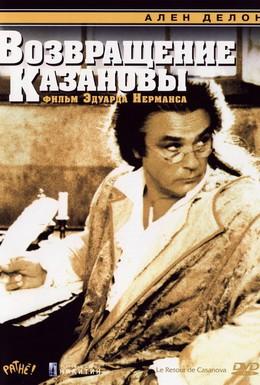 Постер фильма Возвращение Казановы (1992)