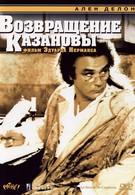 Возвращение Казановы (1992)
