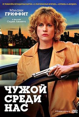 Постер фильма Чужой среди нас (1992)