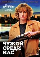 Чужой среди нас (1992)
