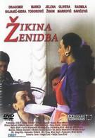 Жикина женитьба (1992)
