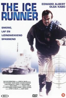 Постер фильма Бегущий по льду (1992)
