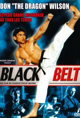 Постер фильма Черный пояс (1992)