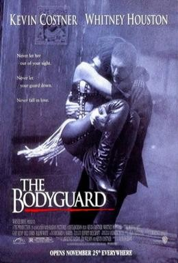 Постер фильма Телохранитель (1992)