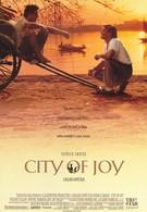 Город удовольствий (1992)