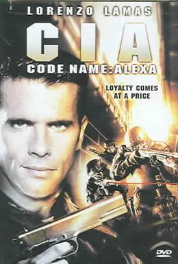 Постер фильма ЦРУ: Операция Алекса (1992)