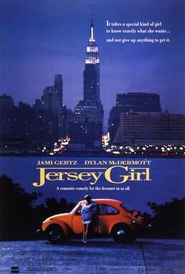 Постер фильма Принц из Нью-Йорка (1992)