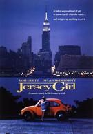 Принц из Нью-Йорка (1992)
