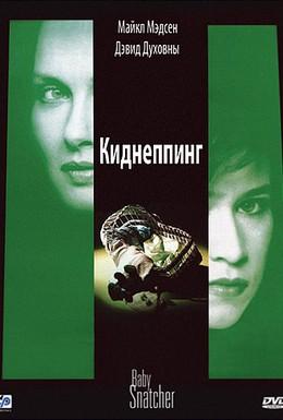 Постер фильма Киднеппинг (1992)