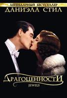 Драгоценности (1992)
