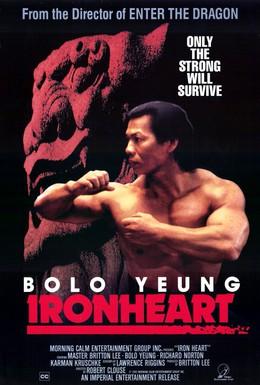 Постер фильма Железное сердце (1992)