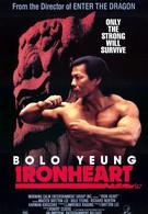 Железное сердце (1992)