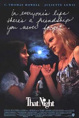 Постер фильма Та ночь (1992)