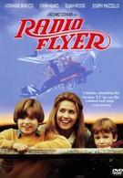 Планер (1992)