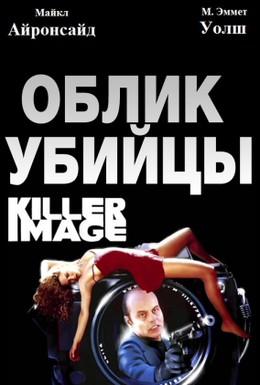 Постер фильма Облик убийцы (1992)