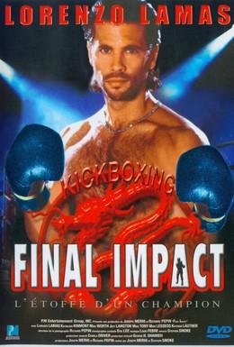 Постер фильма Последний удар (1992)