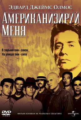 Постер фильма Американизируй меня (1992)