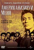 Американизируй меня (1992)