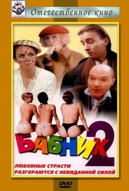 Постер фильма Бабник-2 (1992)