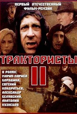Постер фильма Трактористы 2 (1992)