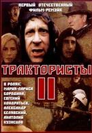Трактористы 2 (1992)