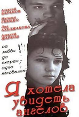 Постер фильма Я хотела увидеть ангелов (1992)