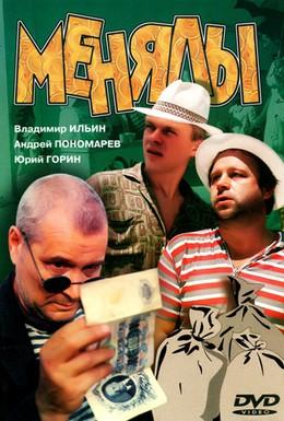 Постер фильма Менялы (1992)