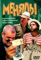 Менялы (1992)