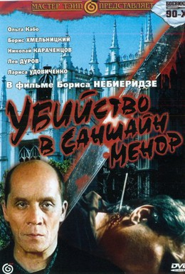 Постер фильма Убийство в Саншайн-Менор (1992)