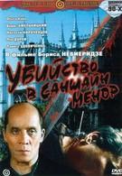 Убийство в Саншайн-Менор (1992)